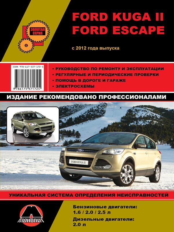 Купить ford kuga руководство по эксплуатации, ремонту в киеве от.