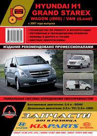Руководство по ремонту Hyundai H1 / Hyundai Grand Starex / Wagon / Van c 20 ...