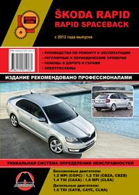 Руководство по ремонту Skoda Rapid с 2012 года