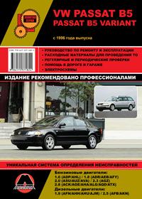 Руководство по ремонту VW Passat B5 / Passat B5 Variant с 1996 года