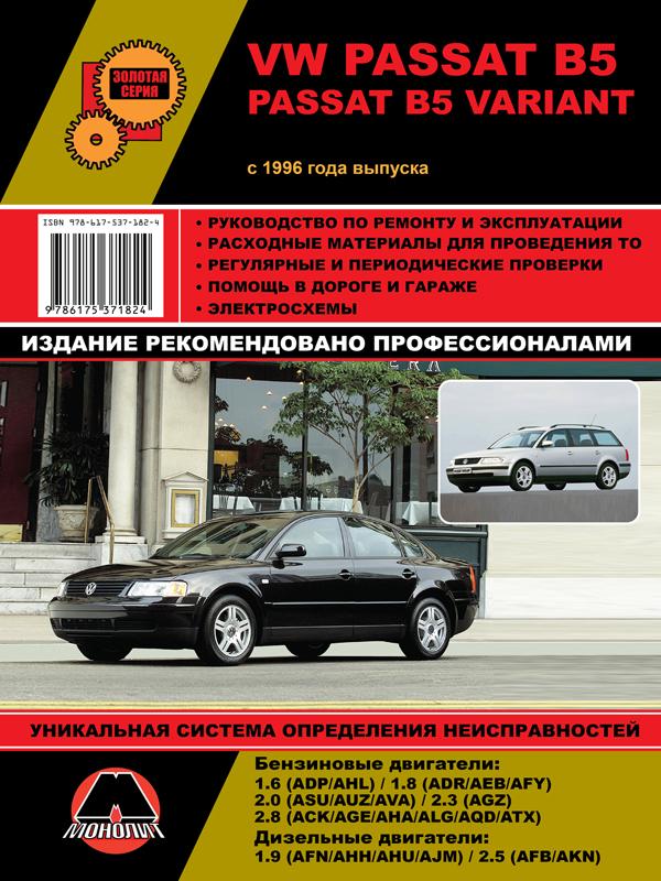 эксплуатации VW Passat B5