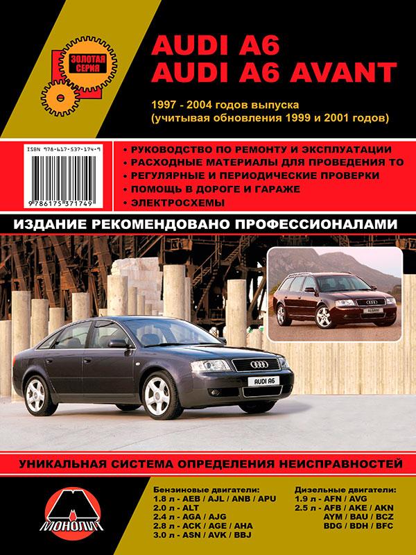 книга по ремонту Audi A6, книга по ремонту Ауди А6, руководство по ремонту Audi A6