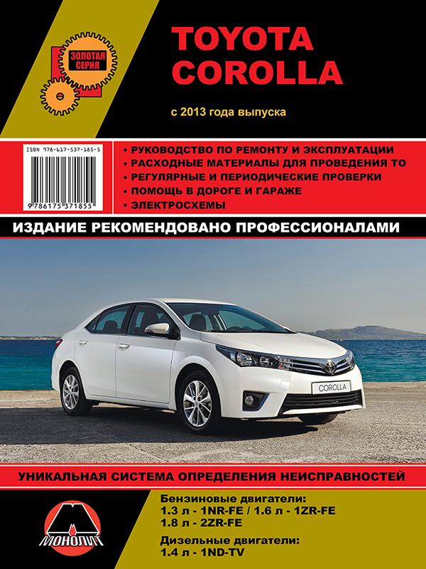 Toyota corolla инструкции