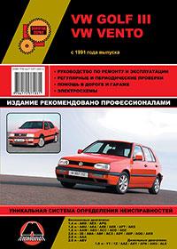 Руководство по ремонту VW Golf 3 / VW Vento с 1991 года