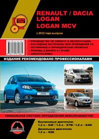 Руководство по ремонту Renault / Dacia Logan / Logan MCV с 2012 года