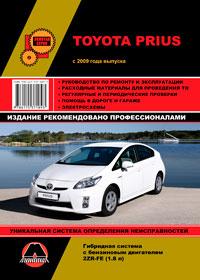Руководство по ремонту Toyota Prius с 2009 года