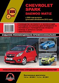Руководство по ремонту Chevrolet Spark / Daewoo Matiz с 2009 года