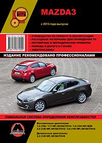 Руководство по ремонту Mazda 3 с 2013 года