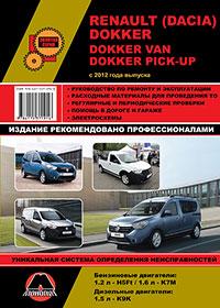 Руководство по ремонту Renault / Dacia Dokker / Dokker Van / Dokker Pick-Up ...