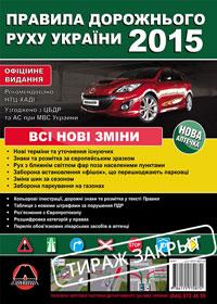 Правила Дорожнього Руху України 2015 (українською мовою)