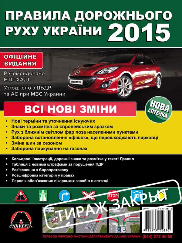 правила дорожного движения Украины