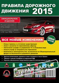 Правила Дорожного Движения Украины 2015 (на русском языке)