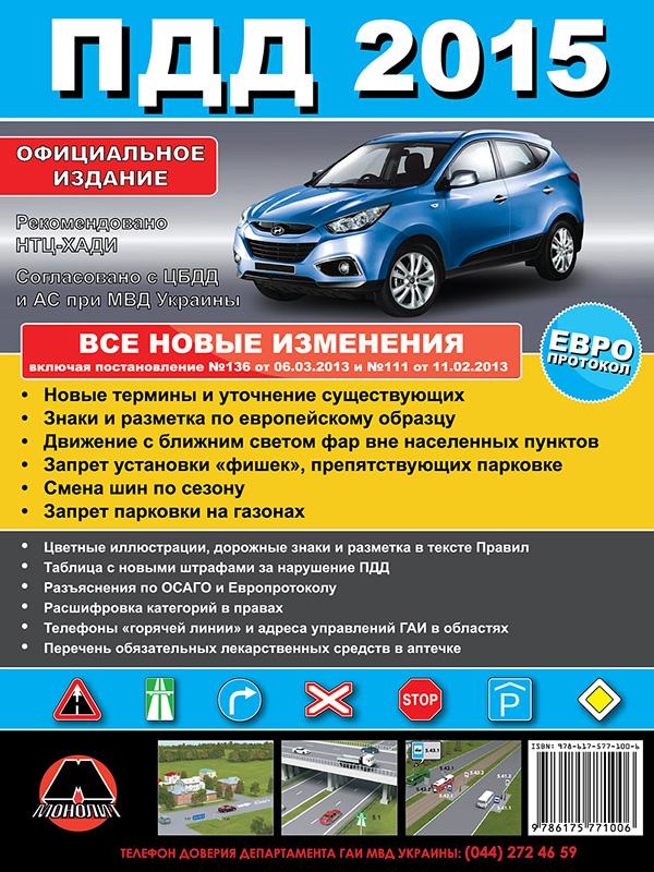 правила дорожного движения 2015 украина скачать