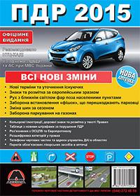 Правила Дорожнього Руху України 2015 (українською мовою) Розширені