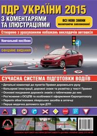 Правила Дорожнього Руху України 2015 з коментарями та ілюстраціями (українською мовою)