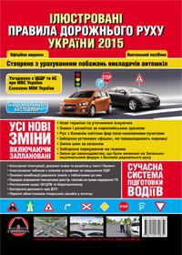 Правила Дорожнього Руху України 2015 р. Ілюстрований навчальний посібник (українською мовою) (великі)