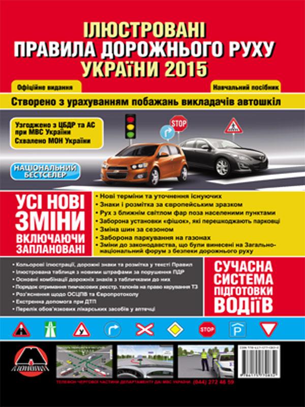 правила дорожнього руху україни 2016 онлайн