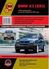 Руководство по ремонту BMW Х3 (E83) с 2003 года