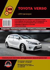 Руководство по ремонту Toyota Verso с 2013 года