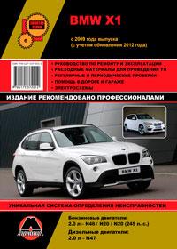 Руководство по ремонту BMW Х1 с 2009 года