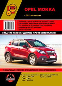 Руководство по ремонту Opel Mokka с 2012 года
