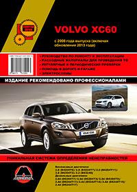 Руководство по ремонту Volvo XC60 с 2008 года