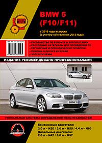 Руководство по ремонту BMW 5 с 2010 года