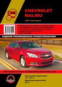 Руководство по ремонту Chevrolet Malibu с 2011 года