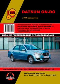 Руководство по ремонту Datsun On-Do с 2014 года