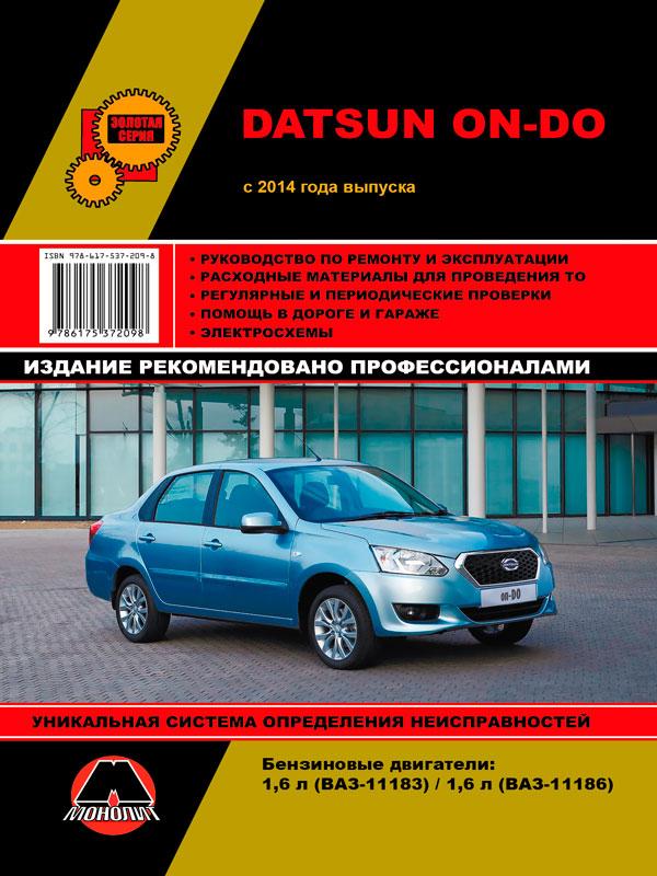On Do Datsun руководство по эксплуатации img-1