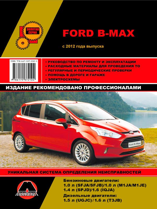 книга по ремонту ford b-max, книга по ремонту форд б-макс, руководство по ремонту ford b-max