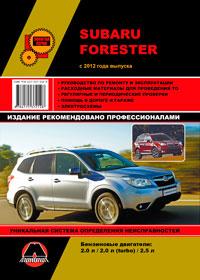 Руководство по ремонту Subaru Forester с 2012 года