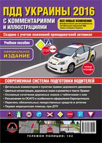 Правила Дорожного Движения Украины 2016 с комментариями и иллюстрациями (на русском языке)