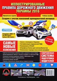 Правила Дорожного Движения Украины 2016 г. Иллюстрированное учебное пособие (на русском языке) (большие)