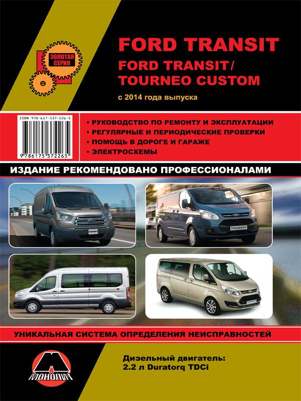 книга по ремонту ford tourneo custom, книга по ремонту форд транзит, руководство по ремонту ford transit