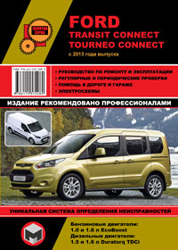 книга по ремонту ford transit connect, книга по ремонту форд транзит коннект, руководство по ремонту ford tourneo connect, руководство по ремонту форд торнео коннект