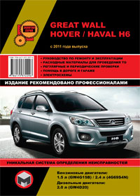 книга по ремонту great wall hover h6, книга по ремонту грейт вол ховер ш6, руководство по ремонту great wall hover h6