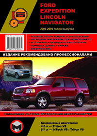 нига по ремонту lincoln navigator, книга по ремонту форд экспедишн, руководство по ремонту ford expedition