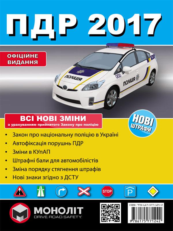 скачати правила дорожнього руху україни 2016 на українській