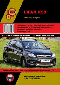 книга по ремонту lifan x50, книга по ремонту лифан икс 50, руководство по ремонту lifan x50