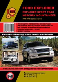 книга по ремонту ford explorer, книга по ремонту mercury mountaineer, руководство по ремонту форд эксплорер, руководство по ремонту меркури маунтайнер