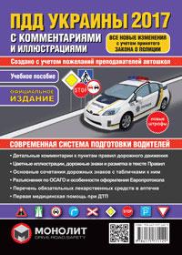 Комментарии к правилам дорожного движения Украины 2017, комментарии к ПДД Украины