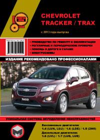 книга по ремонту chevrolet tracker, инструкция по эксплуатации chevrolet tracker, книга по ремонту шевроле тракер