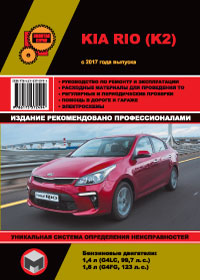 Kia Rio | Kia K2 (Киа Рио | Киа  К2) с 2017 г, инструкция по эксплуатации