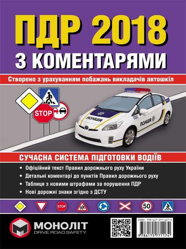 Правила дорожнього руху України з коменарями 2017