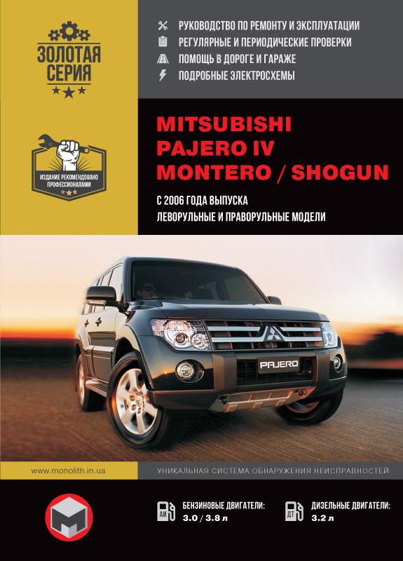 книга по ремонту mitsubishi pajero, книга по ремонту митсубиси паджеро, руководство по ремонту mitsubishi pajero