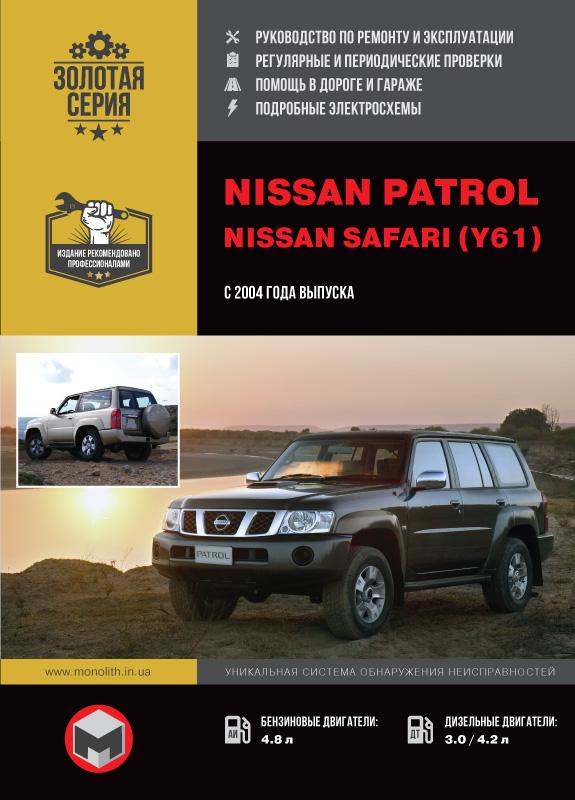 nissan patrol y61. инструкции по ремонту.