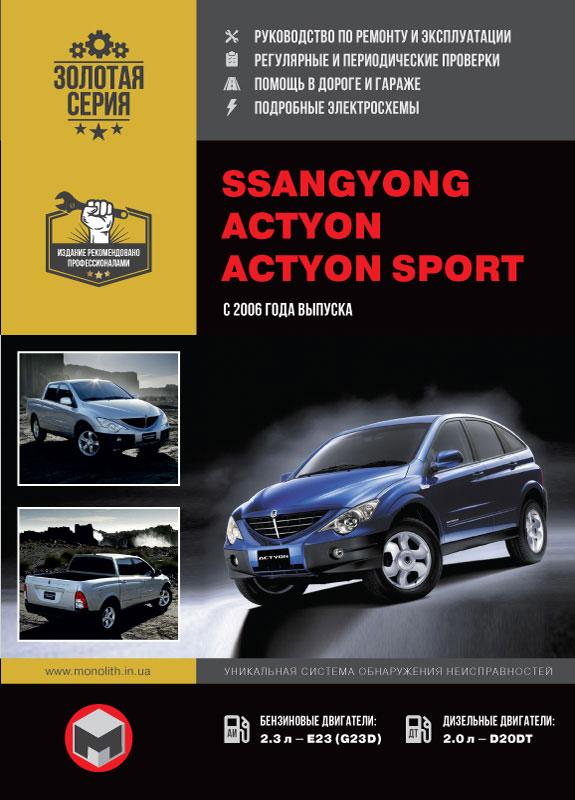 книга по ремонту ssangyong actyon, книга по ремонту ссангйонг актион, руководство по ремонту ssangyong actyon