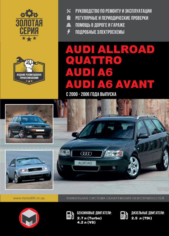 книга по ремонту audi allroad, книга по ремонту ауди олроад, руководство по ремонту audi allroad
