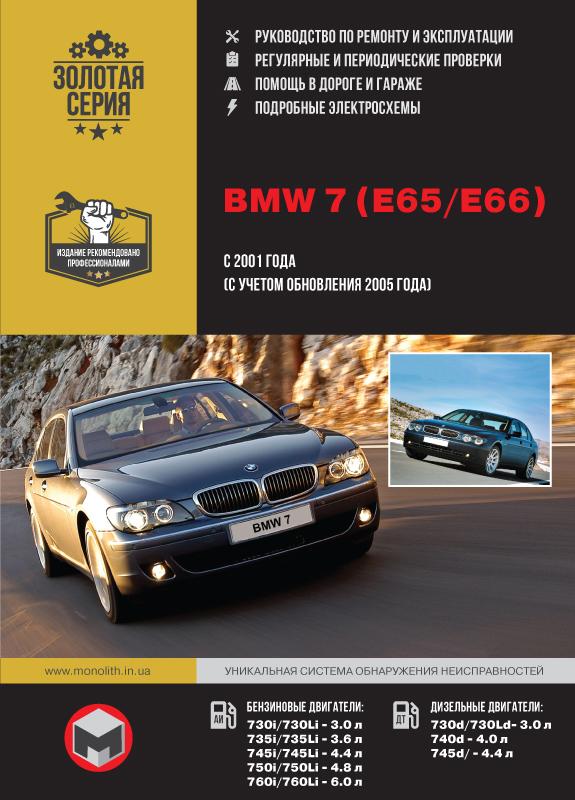 книга по ремонту bmw 7 E65 / E66, книга по ремонту бмв 7 E65 / E66, руководство по ремонту bmw 7 E65 / E66
